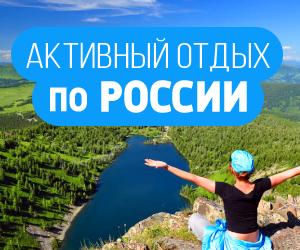 Активный отдых по России 300*300